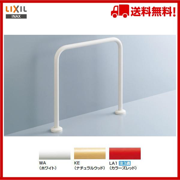 【送料無料】【KF-131AE60】LIXIL INAX 各種施設用固定式手すり和風便器用手すり 床固定式樹脂被覆タイプ【アクセサリ】【MSIウェブショップ】