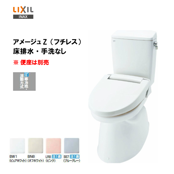 LIXIL INAX アメージュZ便器 フチレス 便器 床排水 手洗なし 寒冷地・流動方式 【BC-ZA10S DT-ZA150EW】【送料無料】【MSIウェブショップ】