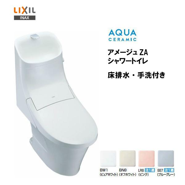 LIXIL INAX アメージュZAシャワートイレ 便器 (フチレス) ZA2グレード 床排水 手洗付 一般地仕様 アクアセラミック 【YBC-ZA20S・DT-ZA282】【MSIウェブショップ】【送料無料】