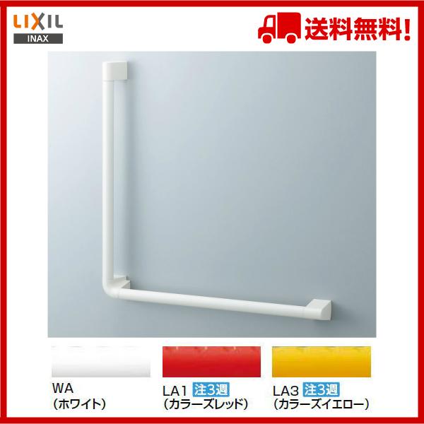 【送料無料】【NKF-540(600×600)】LIXIL INAX クセサリーバーL型 フラットタイプ【アクセサリ】【MSIウェブショップ】