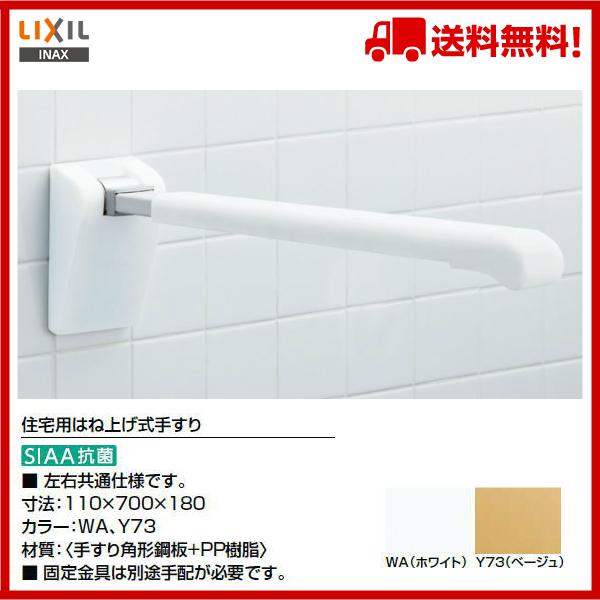 【送料無料】【NKF-AA481H70】LIXIL INAX 住宅用はね上げ式手すり 【アクセサリ】【MSIウェブショップ】
