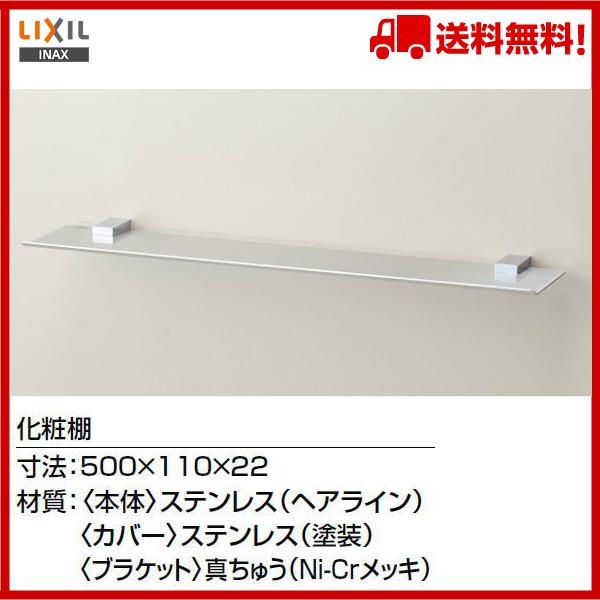 【送料無料】【KF-88】LIXIL INAX 化粧棚【アクセサリ】【MSIウェブショップ】