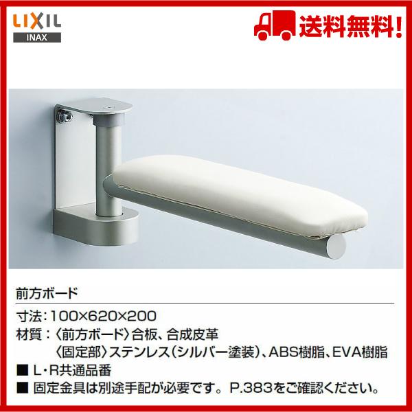 【送料無料】【KFC-500】LIXIL INAX 前方ボード【アクセサリ】【MSIウェブショップ】