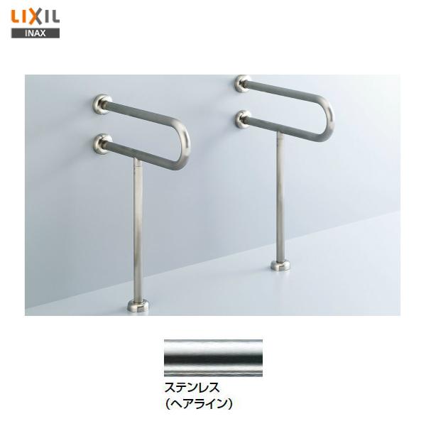 【送料無料】【KF-312S70】LIXIL INAX 各種施設用固定式手すり洗面器用手すり(壁床固定式) ステンレスタイプ【アクセサリ】【MSIウェブショップ】