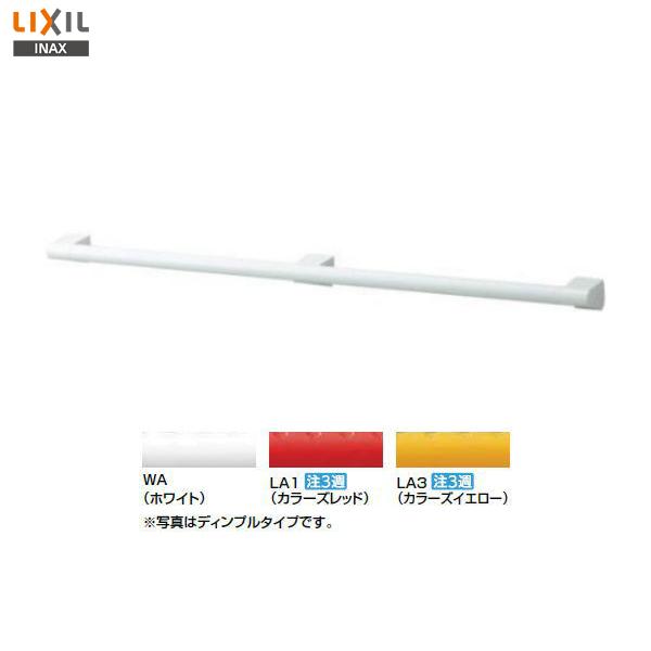 【送料無料】【NKF-510(1000)】LIXIL INAX アクセサリーバーI型 ディンプルタイプ【アクセサリ】【MSIウェブショップ】