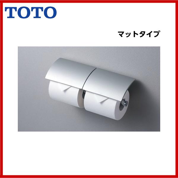 【YH63R#MS】TOTO 二連紙巻器 マットタイプ芯棒固定タイプペーパーホルダー トイレットペーパーホルダー【送料無料】【お買い物マラソン/2倍】
