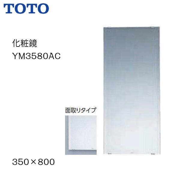 ☆売れ筋 ☆トイレや洗面所におすすめです 送料無料 YM3580AC TOTO 誕生日プレゼント サイズ350×800 MSIウェブショップ 一般鏡 ブランド買うならブランドオフ 化粧鏡