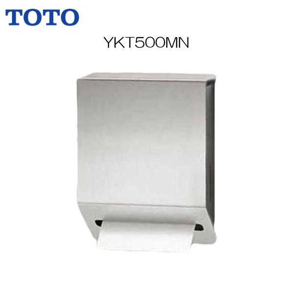 【送料無料】【YKT500MN】TOTO ペーパータオルホルダーステンレス製 専用ペーパータオル500枚収納可能 かぎ付【MSIウェブショップ】