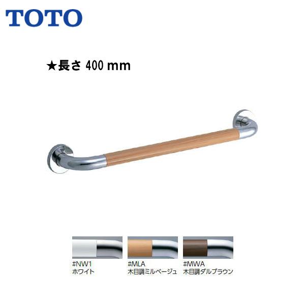 【T114C4】【送料無料】TOTO パブリック手すり長さ400【MSIウェブショップ】