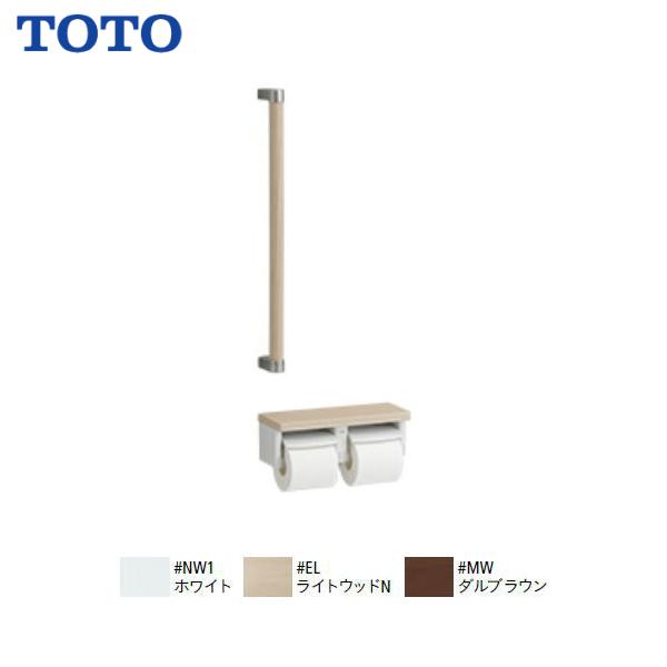TOTO 木製手すり 棚付二連紙巻器タイプ スーパーセール MSIウェブショップ YHBS600F 送料無料カード決済可能 送料無料