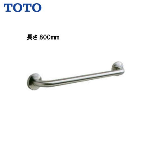 【送料無料】【T113B8】TOTO パブリック用手すり ステンレスタイプ長さ800mm【MSIウェブショップ】