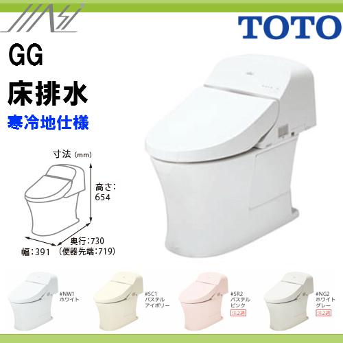 TOTO ウォシュレット一体形便器GG(GG3グレード)寒冷地床排水(排水心200mm)品番【CES9433H】【MSIウェブショップ】