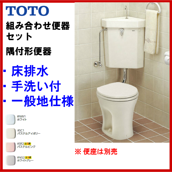 msi911 | Rakuten Global Market: TOTO combination toilet set-corner ...