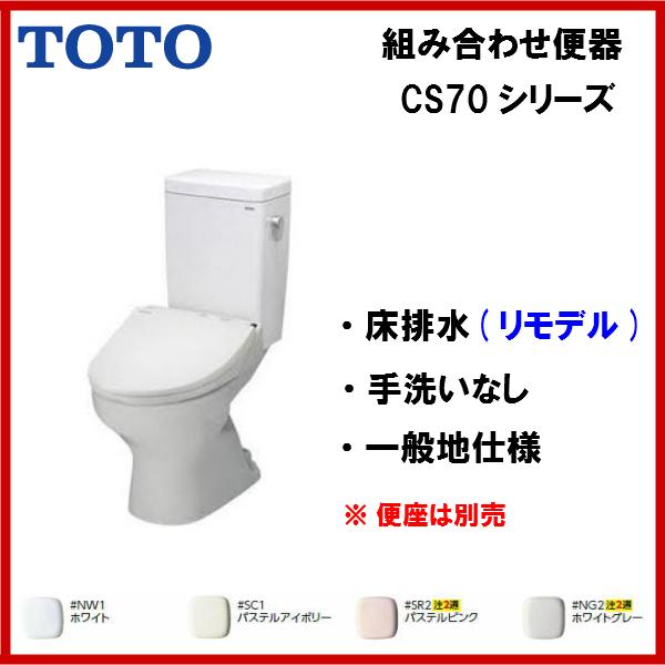 【CS70BM SH60BA】TOTO 組み合わせ便器 床排水(リモデル)手洗いなし ※便座は別売【MSIウェブショップ】