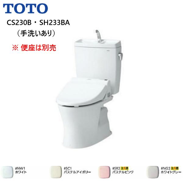 【CS230B・SH233BA】TOTO ピュアレストQR(組み合わせ便器)一般地用 手洗あり床排水(排水芯200mm)【送料無料】【お買い物マラソン/2倍】