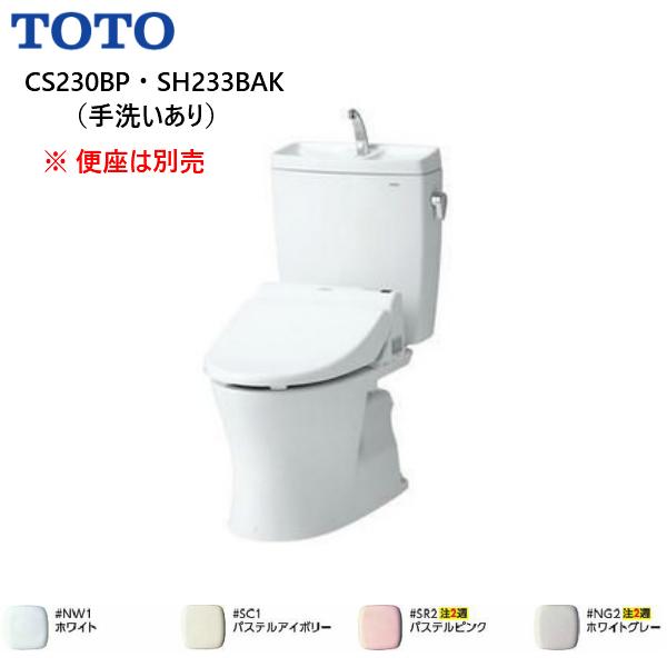 【CS230BP・SH233BAK】TOTO ピュアレストQR(組み合わせ便器)一般地用 手洗あり壁排水(排水心120mm)止水栓なし【送料無料】【MSIウェブショップ】