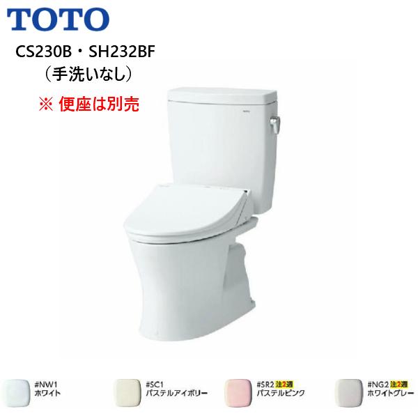 【CS230B・SH232BF】TOTO ピュアレストQR(組み合わせ便器)寒冷地用 流動方式 手洗なし床排水(排水芯200mm)【送料無料】【MSIウェブショップ】