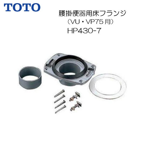 TOTO 大便器用 トイレ 部材 激安通販ショッピング フランジ VP75用 VU 大便器用セット部材腰掛便器用床フランジ HP430-7 出荷 MSIウェブショップ