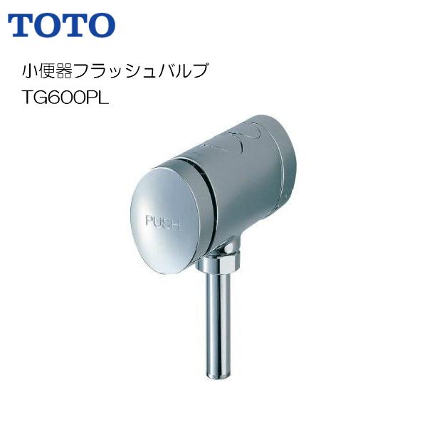 【送料無料】【TG600PL】TOTO 小便器フラッシュバルブ 寒冷地用【MSIウェブショップ】