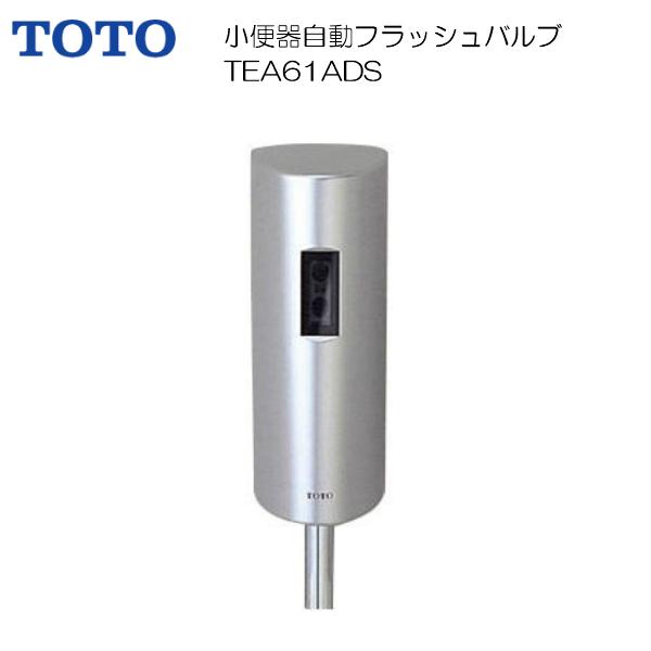 【送料無料】【TEA61ADS】TOTO 小便器自動フラッシュバルブ乾電池タイプ【MSIウェブショップ】
