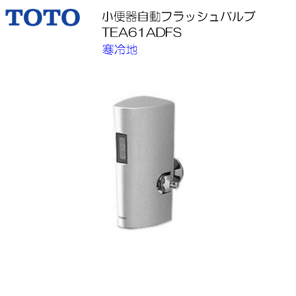 【送料無料】【TEA61ADFS】TOTO 小便器自動フラッシュバルブ乾電池タイプ 寒冷地用【MSIウェブショップ】