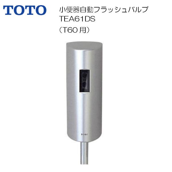 【送料無料】【TEA61DS】TOTO 小便器自動フラッシュバルブ(T60用)既設取替タイプ 乾電池タイプ【MSIウェブショップ】
