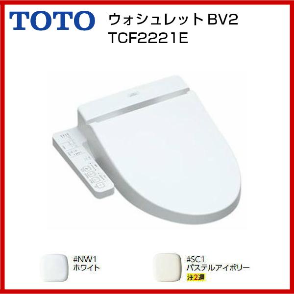 【送料無料】【TCF2221E】TOTO ウォシュレットBV2【MSIウェブショップ】