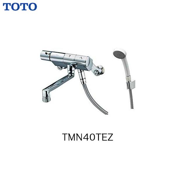 【TMN40TEZ】TOTO 壁付サーモスタット混合水栓 エアイン寒冷地仕様【送料無料】【MSIウェブショップ】