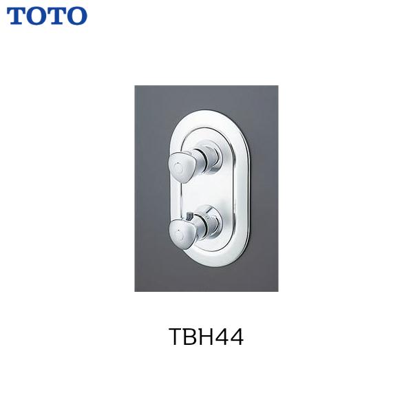 【TBH44】TOTO パブリック用埋め込み形シャワー湯水混合栓 壁付サーモスタット混合水栓 ※受注2週間【送料無料】【MSIウェブショップ】