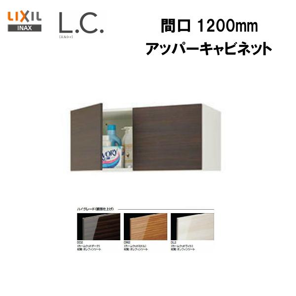 【期間限定大特価】【送料無料】【LCYU-1205C】LIXIL INAX 洗面化粧台L.C. エルシィアッパーキャビネット 間口1200mm ※ハイグレード仕様【MSIウェブショップ】
