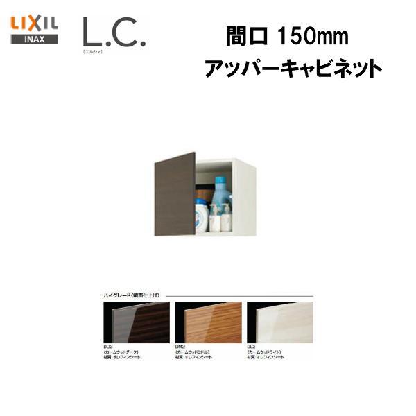 【期間限定大特価】【送料無料】【LCYU-155C】LIXIL INAX 洗面化粧台L.C. エルシィアッパーキャビネット 間口150mm ※ハイグレード仕様【MSIウェブショップ】