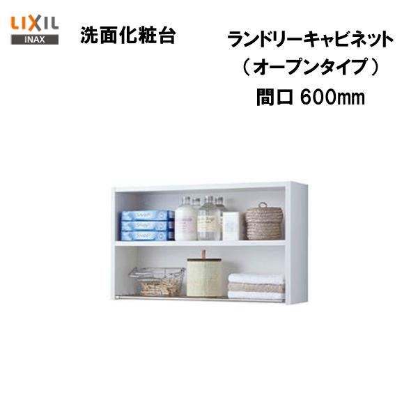 【送料無料】【LCVKO-652】LIXIL INAX 洗面化粧台ランドリーキャビネット※受注生産品【お買い物マラソン/2倍】