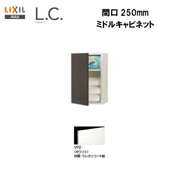 【期間限定大特価】【送料無料】【LCYK-252C】LIXIL INAX 洗面化粧台L.C. エルシィミドルキャビネット間口250mm ※スタンダード仕様【MSIウェブショップ】