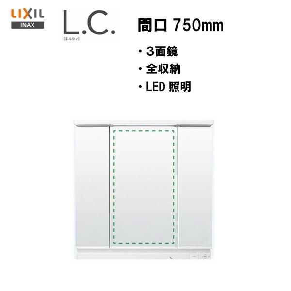 【期間限定大特価】【送料無料】【 MLCY1-753TYJU 】LIXIL INAX 洗面化粧台L.C. エルシィ LCミラーキャビネット 間口750mm 3面鏡 全収納 LED照明【MSIウェブショップ】
