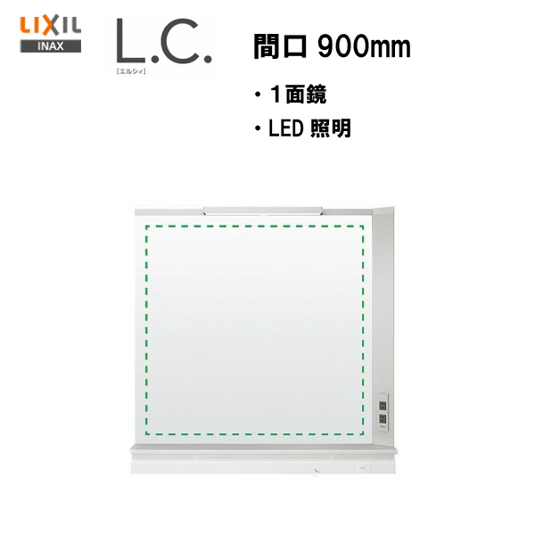 LIXIL INAX 洗面化粧台 L.C. エルシィ LC 洗面台 ミラーキャビネット 1面鏡 LED照明 間口900mm 【送料無料】【 MLCY-901XJU 】【ポイントアップ】