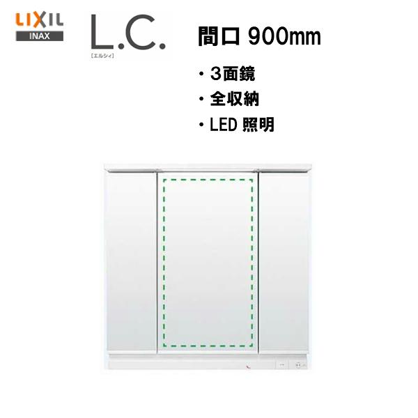 【期間限定大特価】【MLCY1-903TYJU】LIXIL INAX 洗面化粧台 L.C. エルシィ LC ミラーキャビネット 洗面台 3面鏡 全収納 LED照明 間口900mm 【送料無料】【ポイントアップ】
