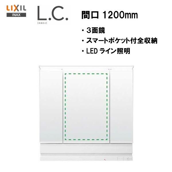 LIXIL INAX 洗面化粧台 L.C. エルシィ LC 洗面台 ミラーキャビネット 3面鏡 LEDライン照明 スマートポケット付全収納 間口1200mm 【MLCY-1203KXEU】【MSIウェブショップ】【送料無料】