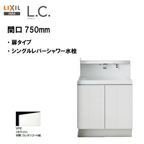 LIXIL INAX 洗面化粧台 L.C. エルシィ 本体のみ 扉タイプ シングルレバーシャワー水栓 洗面台 間口750mm※スタンダード仕様【 LCY1N-755SY-A 】【送料無料】【MSIウェブショップ】
