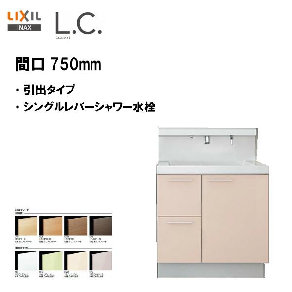 LIXIL INAX 洗面化粧台 L.C. エルシィ 本体のみ 洗面台 引出タイプ シングルレバーシャワー水栓 間口750mm※ミドルグレード仕様【LCY1H-755SY-A】【送料無料】【MSIウェブショップ】