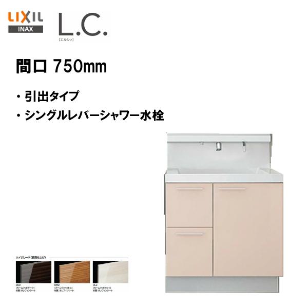 LIXIL INAX 洗面化粧台 L.C. エルシィ 本体のみ 洗面台 引出タイプ シングルレバーシャワー水栓 間口750mm※ハイグレード仕様【LCY1H-755SY-A】【送料無料】【お買い物マラソン/2倍】