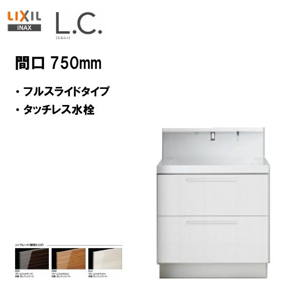 LIXIL INAX 洗面化粧台 L.C. エルシィ 洗面台 本体のみ フルスライドタイプ タッチレス水栓 間口750mm ※ハイグレード仕様【 LCY1FH-755JY-A 】 【送料無料】【MSIウェブショップ】