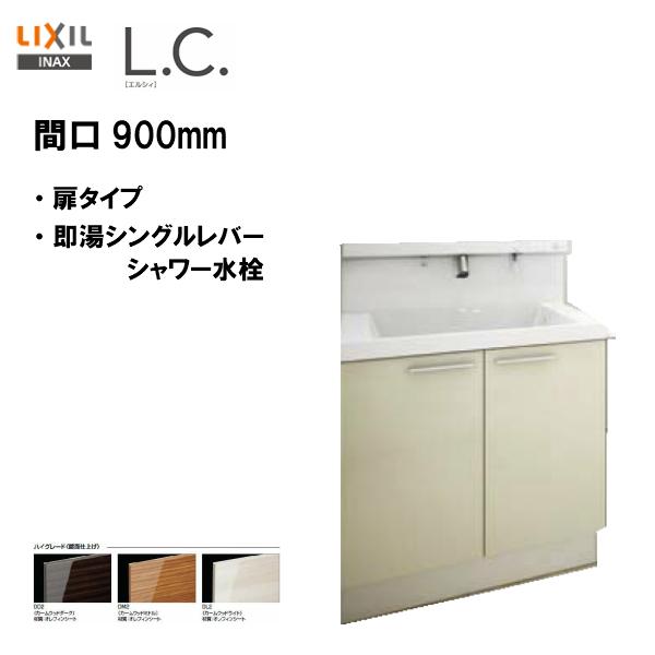 LIXIL INAX 洗面化粧台 L.C. エルシィ 本体のみ 扉タイプ 即湯シングルレバーシャワー水栓 洗面台 間口900mm ※ハイグレード仕様 【LCY1N-905SFY-A】【送料無料】【MSIウェブショップ】