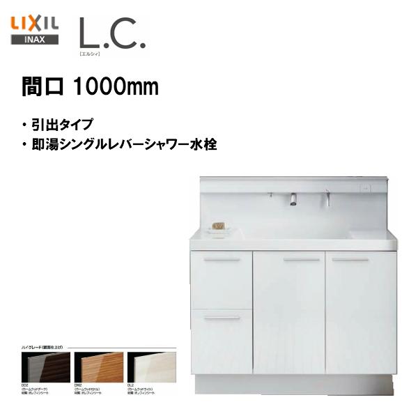LIXIL INAX 洗面化粧台 L.C. エルシィ 本体のみ引出タイプ 即湯シングルレバーシャワー水栓 洗面台 間口1000mm ※ハイグレード仕様【LCY1H-1005SFY-A】【送料無料】【MSIウェブショップ】