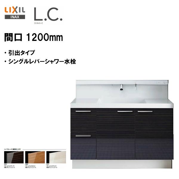 LIXIL INAX 洗面化粧台 L.C. エルシィ 洗面台 本体のみ 引出タイプ シングルレバーシャワー水栓 間口1200mm ※ハイグレード仕様【LCY1H-1205SY-A】【送料無料】【MSIウェブショップ】