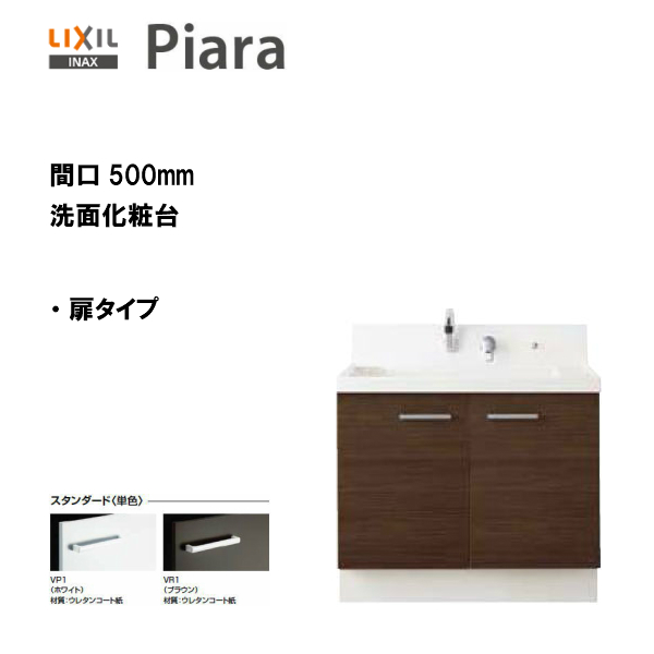 LIXIL INAX 洗面化粧台 ピアラ 本体 間口500 扉タイプ シングルレバーシャワー水栓 ※スタンダード仕様 洗面台 【 AR3N-505SY 】【送料無料】【MSIウェブショップ】