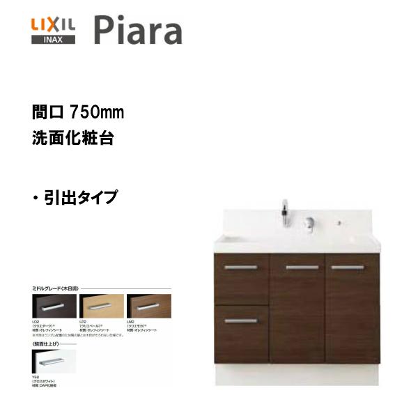 LIXIL INAX 洗面化粧台 ピアラ 洗面台 本体のみ 引出タイプ 間口750 ※ミドルグレード仕様 【 AR3H-755SFY 】【送料無料】【MSIウェブショップ】