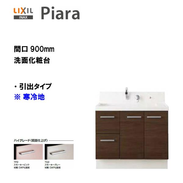 LIXIL INAX 洗面化粧台 洗面台 ピアラ 本体のみ 引出タイプ 間口900 シングルレバーシャワー水栓 寒冷地仕様 ※ハイグレード仕様 【 AR3H-905SYN 】【送料無料】【MSIウェブショップ】