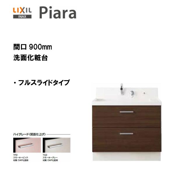 LIXIL INAX 洗面化粧台 ピアラ 洗面台 本体のみ フルスライドタイプ 間口900 ※ハイグレード仕様 【 AR3FH-905SY 】【送料無料】【MSIウェブショップ】