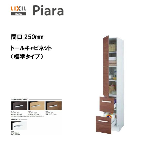 【期間限定大特価】【 ARS-255 】LIXIL INAX 洗面化粧台ピアラトールキャビネット 標準タイプ 間口250 ※ミドルグレード仕様【送料無料】【MSIウェブショップ】