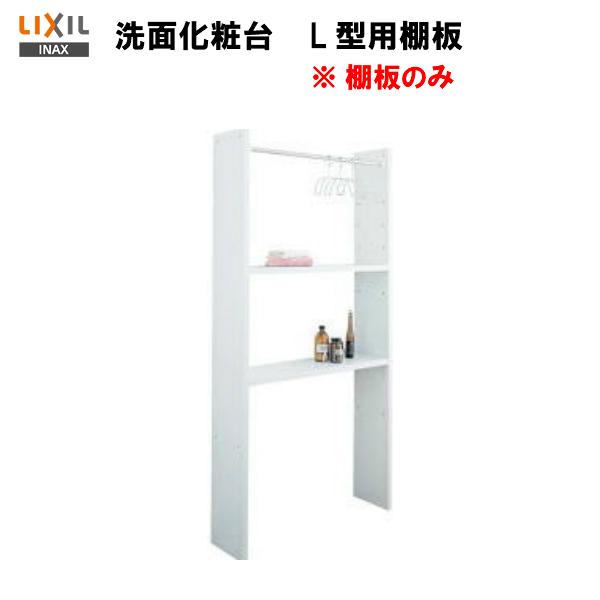 【送料無料】【BB-LCW-T130 / W】LIXIL INAX 洗面化粧台 オプションL型用棚板(棚板のみ)※カウンター長さの調整は現場加工となります※【MSIウェブショップ】
